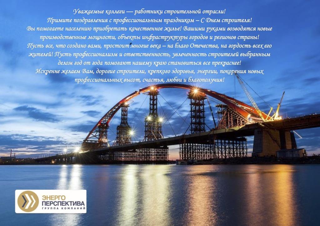 С днем строителя мостов открытки, для